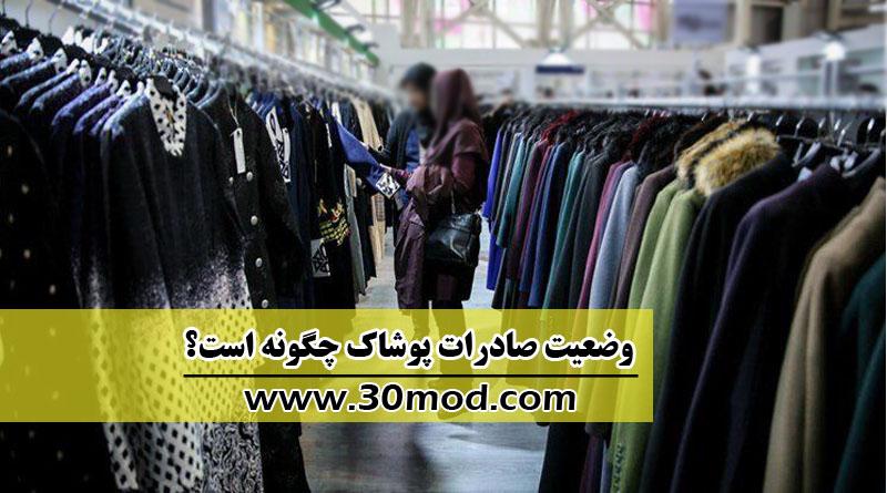 صادارت پوشاک در ایران