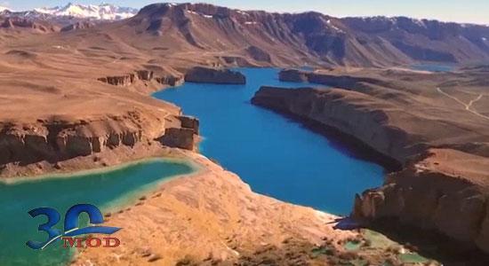 بند امیر، بهشت بامیان ، دریاچه طبیعی افغانستان