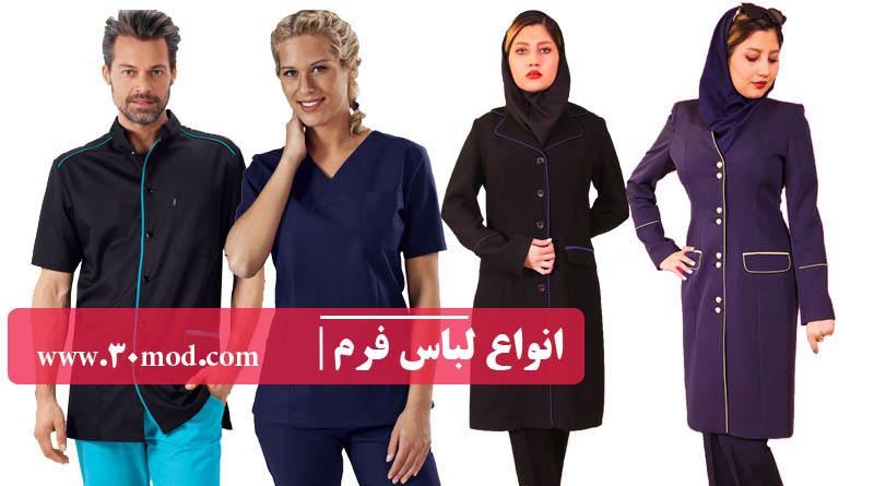 انواع لباس فرم اداری